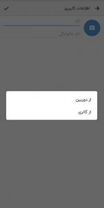 قرار دادن عکس پروفایل در اپلیکیشن شاد
