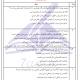 نمونه سوال فصل دوم عربی هشتم