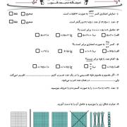 نمونه سوال فصل اول ریاضی ششم
