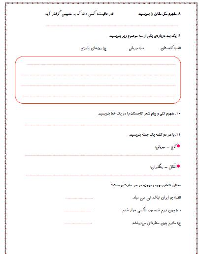 دانلود کتاب کار فارسی پنجم دبستان