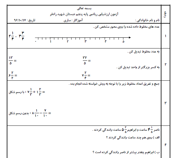 دانلود نمونه سوال ریاضی پنجم فصل دوم
