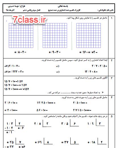 نمونه سوال فصل سوم ریاضی ششم