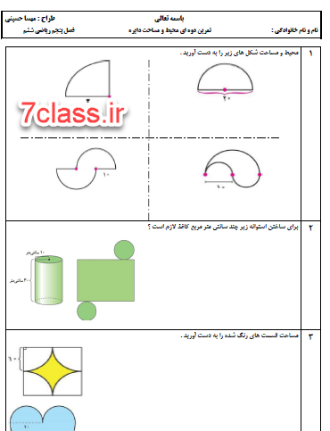 نمونه سوال ریاضی ششم فصل ۵