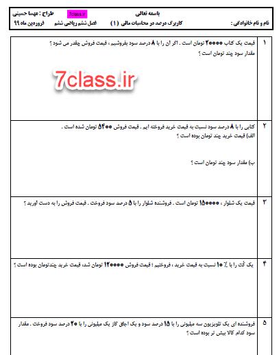 نمونه سوال ریاضی فصل 6 پایه ششم