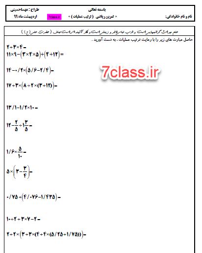 نمونه سوالات ریاضی ششم فصل 7 با جواب