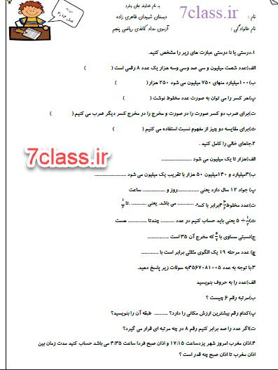 نمونه سوال ریاضی پنجم فصل 1و2و3