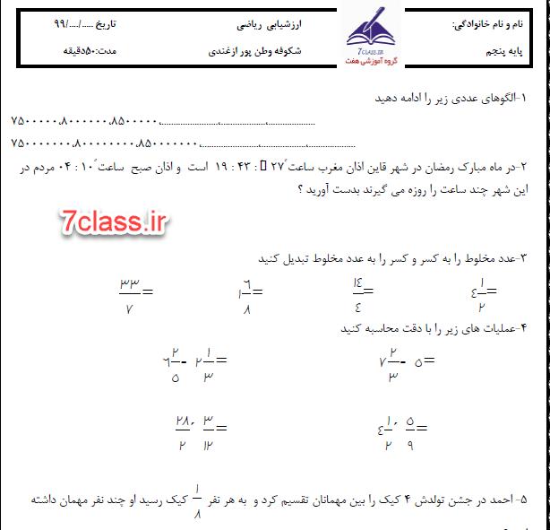 نمونه سوال ریاضی پنجم نوبت دوم