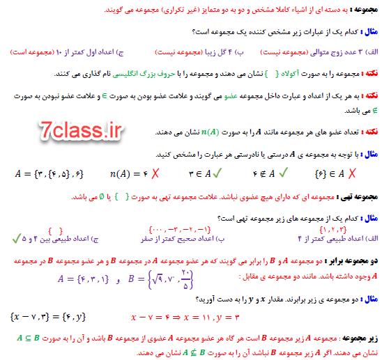 نمونه سوال ریاضی نهم با جواب