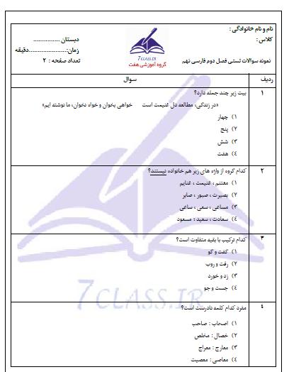سوالات تستی فارسی نهم