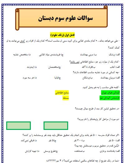 سوالات فصل به فصل علوم سوم ابتدایی