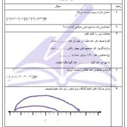 نمونه سوال فصل اول ریاضی هشتم